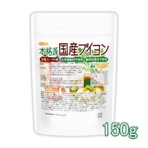 洋風スープの素 本格派国産ブイヨン 150g(計量スプーン付) 化学調味料無添加 動物性素材不使用 [02] NICHIGA(ニチガ)|nichiga