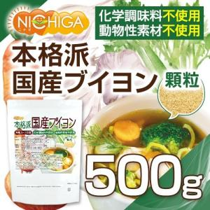 洋風スープの素 本格派国産ブイヨン 500g(計量スプーン付) 化学調味料無添加 動物性素材不使用 [02] NICHIGA(ニチガ)|nichiga