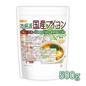 洋風スープの素 本格派国産ブイヨン 500g 【メール便専用品】【送料無料】 化学調味料無添加 動物性素材不使用 [01] NICHIGA(ニチガ)|nichiga