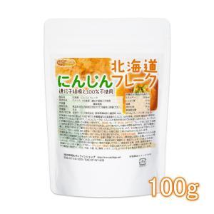 北海道 にんじんフレーク 100g 北海道産にんじん100% 使用 [02] NICHIGA(ニチガ) nichiga
