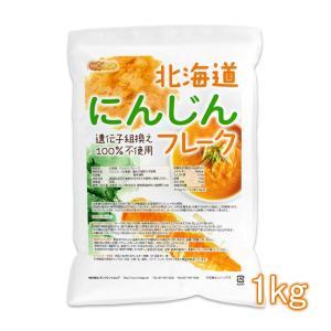 北海道 にんじんフレーク 1kg 北海道産にんじん100% 使用 [02] NICHIGA(ニチガ) nichiga