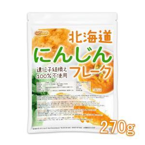 北海道 にんじんフレーク 270g 北海道産にんじん100% 使用 [02] NICHIGA(ニチガ) nichiga