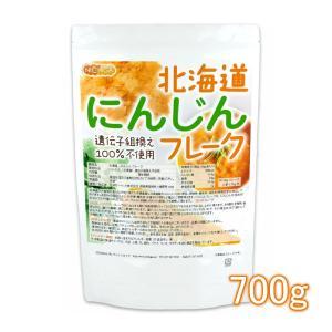 北海道 にんじんフレーク 700g 北海道産にんじん100% 使用 [02] NICHIGA(ニチガ) nichiga