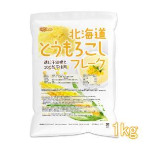北海道 とうもろこしフレーク 1kg 北海道産スイートコーン100% 使用 [02] NICHIGA(ニチガ)|nichiga
