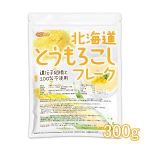 北海道 とうもろこしフレーク 300g 【メール便専用品】【送料無料】 北海道産スイートコーン100% 使用 [01] NICHIGA(ニチガ)|nichiga
