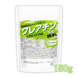 クレアチン 150g(計量スプーン付) Creatine クレアチンモノハイドレート [02] NICHIGA(ニチガ)|nichiga
