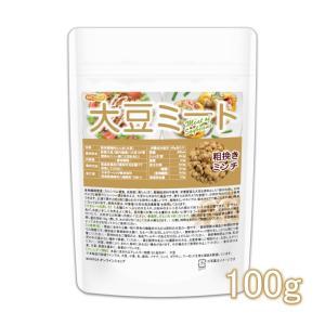大豆ミート 粗挽きミンチタイプ(国内製造品) 100g 【メール便専用品】【送料無料】 遺伝子組換え材料動物性原料一切不使用 [05] NICHIGA(ニチガ)|nichiga