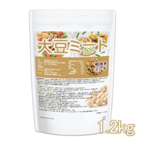 大豆ミート 粗挽きミンチタイプ(国内製造品) 1.2kg 遺伝子組換え材料動物性原料一切不使用 高タンパク [02] NICHIGA(ニチガ)|nichiga