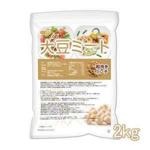 大豆ミート 粗挽きミンチタイプ(国内製造品) 2kg 遺伝子組換え材料動物性原料一切不使用 高タンパク [02] NICHIGA(ニチガ)|nichiga
