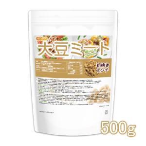 大豆ミート 粗挽きミンチタイプ(国内製造品) 500g 遺伝子組換え材料動物性原料一切不使用 高タンパク [02] NICHIGA(ニチガ)|nichiga