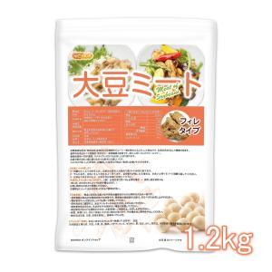 大豆ミート フィレタイプ(国内製造品) 1.2kg 遺伝子組換え材料動物性原料一切不使用 高タンパク [02] NICHIGA(ニチガ)|nichiga