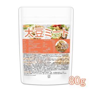 大豆ミート フィレタイプ(国内製造品) 80g 遺伝子組換え材料動物性原料一切不使用 高タンパク [02] NICHIGA ニチガ nichiga