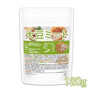 大豆ミート ミンチタイプ(国内製造品) 120g 畑のお肉 遺伝子組換え材料動物性原料一切不使用 高たんぱく [02] NICHIGA ニチガ nichiga