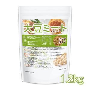 大豆ミート ミンチタイプ(国内製造品) 1.2kg 畑のお肉 遺伝子組換え材料動物性原料一切不使用 高たんぱく [02] NICHIGA ニチガ nichiga