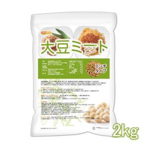 大豆ミート ミンチタイプ(国内製造品) 2kg 畑のお肉 遺伝子組換え材料動物性原料一切不使用 高たんぱく [02] NICHIGA ニチガ nichiga