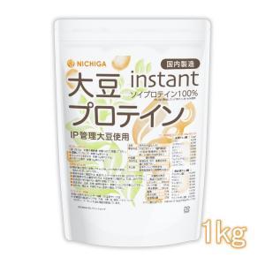 大豆プロテイン instant(国内製造) 1kg ソイプロテイン 遺伝子組換え不使用 [02] NICHIGA(ニチガ)|nichiga