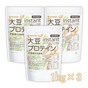 大豆プロテイン instant(国内製造) 1kg×3袋 ソイプロテイン 遺伝子組換え不使用 [02] NICHIGA(ニチガ)|nichiga