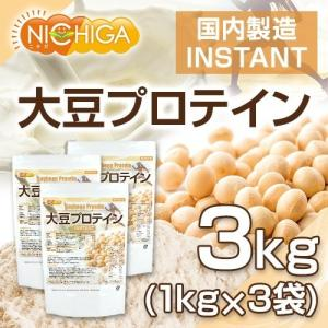 【送料無料!(北海道・九州・沖縄を除く)】 大豆プロテイン instant(国内製造) 1kg×3袋 ソイプロテイン 遺伝子組換え不使用 [02] NICHIGA(ニチガ)|nichiga