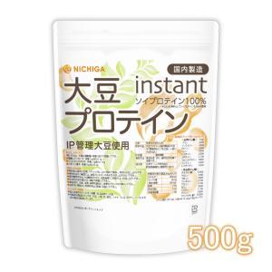 大豆プロテイン instant(国内製造) 500g 【メール便専用品】【送料無料】 ソイプロテイン 遺伝子組換え不使用 [06] NICHIGA(ニチガ)|nichiga