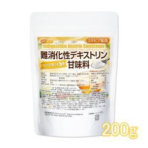 【砂糖の甘さ 約5倍】 難消化性デキストリン 甘味料 200g 【メール便専用品】【送料無料】 ステビア 配合 [01] NICHIGA(ニチガ)|nichiga