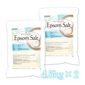 エプソムソルト 浴用化粧品 4.5kg×2袋 国産原料 EpsomSalt [02] NICHIGA...