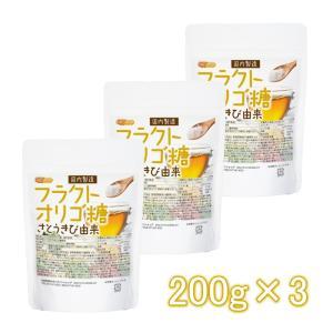 フラクトオリゴ糖(国内製造) 350g さとうきび由来 【メール便専用品】【送料無料】 [05] NICHIGA(ニチガ)|nichiga