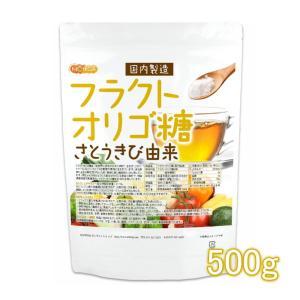 フラクトオリゴ糖(国内製造) 500g(計量スプーン付) さとうきび由来 [02] NICHIGA(ニチガ)|nichiga