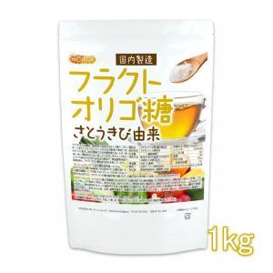 フラクトオリゴ糖(国内製造) 850g(計量スプーン付) さとうきび由来 [02] NICHIGA(ニチガ)|nichiga