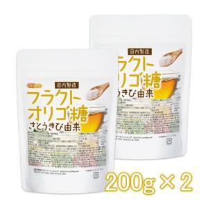 フラクトオリゴ糖(国内製造) 200g×2袋(計量スプーン付) さとうきび由来 [02] NICHIGA(ニチガ)|nichiga