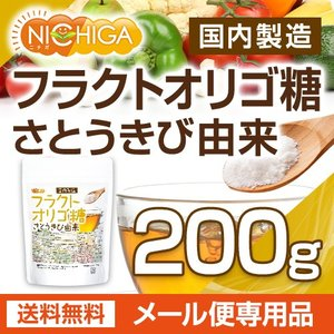 フラクトオリゴ糖(国内製造) 200g さとうきび由来 【メール便専用品】【送料無料】 [05] NICHIGA(ニチガ)|nichiga