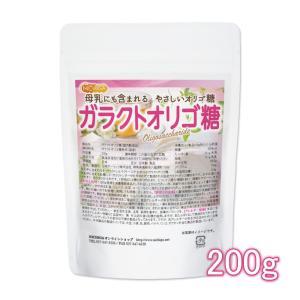ガラクトオリゴ糖(国内製造品) 200g 【メール便専用品】【送料無料】 母乳にも含まれる やさしいオリゴ糖 [01] NICHIGA ニチガ|nichiga