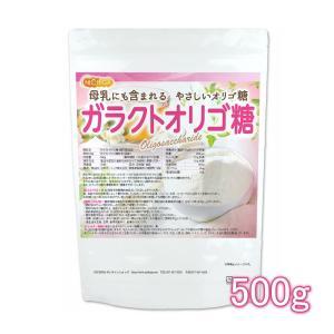ガラクトオリゴ糖(国内製造品) 500g 母乳にも含まれる やさしいオリゴ糖 [02] NICHIGA ニチガ|nichiga