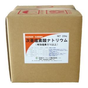 塩素5% 20kg 【送料無料】 次亜塩素酸ナトリウム 食品添加物・液体(コックなし) [02]|nichiga