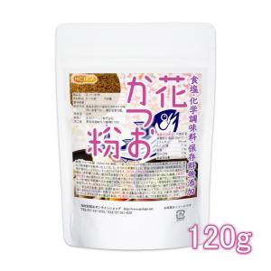 花 かつお粉(国内製造) 120g 食塩・化学調味料・保存料無添加 [02] NICHIGA(ニチガ)|nichiga