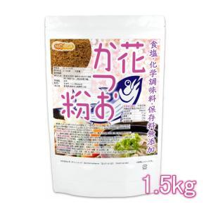 花 かつお粉(国内製造) 1.5kg 食塩・化学調味料・保存料無添加 [02] NICHIGA(ニチガ)|nichiga