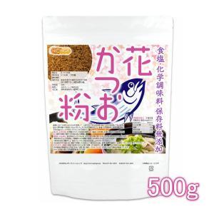 花 かつお粉(国内製造) 500g 食塩・化学調味料・保存料無添加 [02] NICHIGA(ニチガ)|nichiga
