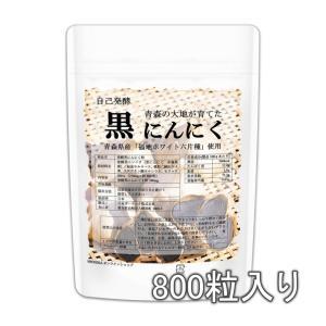 発酵黒にんにく粒 800粒(200g) 約6ヶ月分 [02] NICHIGA ニチガ|nichiga