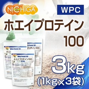 ホエイプロテイン100 1kg×3袋 無添加 プレーン味 【送料無料】 [02]|nichiga