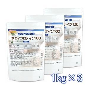 【送料無料!(北海道・九州・沖縄を除く)】 ホエイプロテイン100 1kg×3袋 無添加 プレーン味 [02] NICHIGA(ニチガ)|nichiga