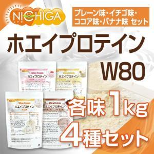 ホエイプロテインW80 4種類セット 1kg×4袋 プレーン+ストロベリー+ココア+バナナ 風味付 11種類ビタミン配合 [02] NICHIGA ニチガ|nichiga