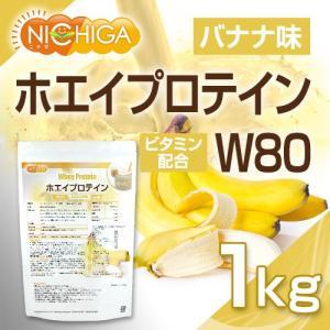 ホエイプロテインW80 バナナ風味 1kg 11種類のビタミン配合 [02] NICHIGA ニチガ|nichiga