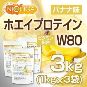 ホエイプロテインW80 バナナ風味 1kg×3袋 11種類のビタミン配合 [02] NICHIGA ニチガ|nichiga