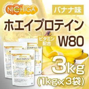 【送料無料!(北海道・九州・沖縄を除く)】 ホエイプロテインW80 バナナ風味 1kg×3袋 11種類のビタミン配合 [02] NICHIGA(ニチガ)|nichiga