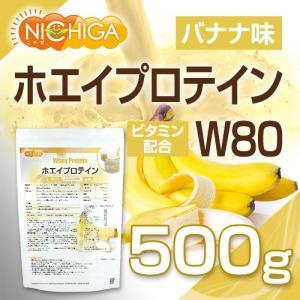 ホエイプロテインW80 バナナ風味 500g 11種類のビタミン配合 [02] NICHIGA ニチガ|nichiga