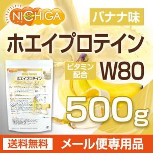 ホエイプロテインW80 バナナ風味 500g 11種類のビタミン配合 【メール便専用品】【送料無料】 [01] NICHIGA ニチガ|nichiga