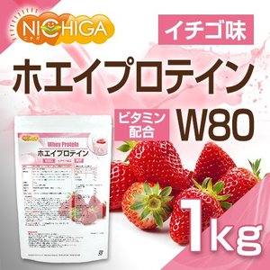 ホエイプロテインW80 ストロベリー風味 1kg 11種類のビタミン配合 [02] NICHIGA ニチガ|nichiga