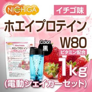 ホエイプロテインW80 ストロベリー風味 1kg 11種類のビタミン配合 +電動シェーカーセット(ブラック) [02] NICHIGA ニチガ|nichiga