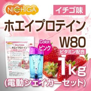 ホエイプロテインW80 ストロベリー風味 1kg 11種類のビタミン配合 +電動シェーカーセット(ピンク) [02] NICHIGA ニチガ|nichiga