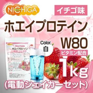 ホエイプロテインW80 ストロベリー風味 1kg 11種類のビタミン配合 +電動シェーカーセット(ホワイト) [02] NICHIGA ニチガ|nichiga