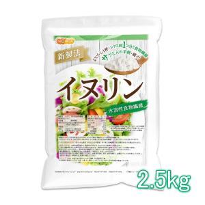 イヌリン 2.5kg(計量スプーン付) 水溶性食物繊維 いぬりん 2.5kg [02] NICHIGA(ニチガ)|nichiga